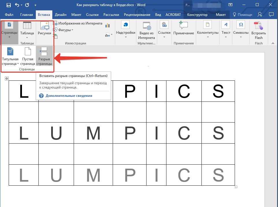 Команада разрыв страницы в Word