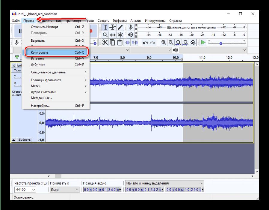 Копирование фрагмента файла для вставки в приложении Audacity