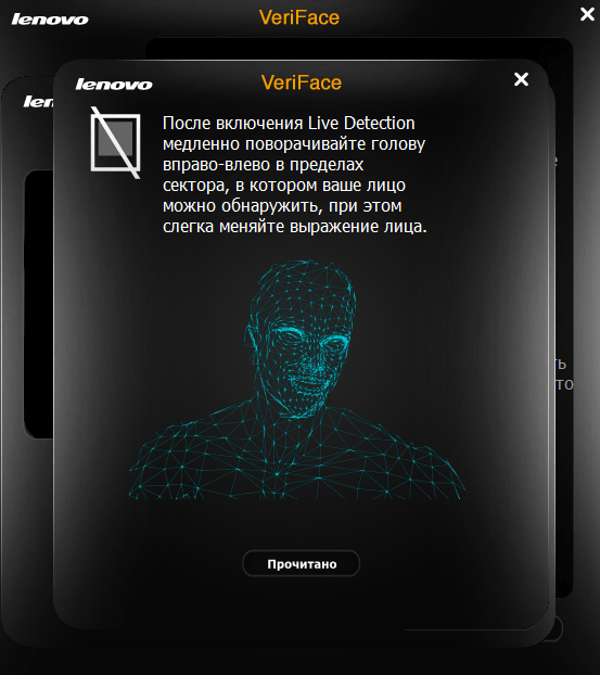 Lenovo VeriFace Live Detection