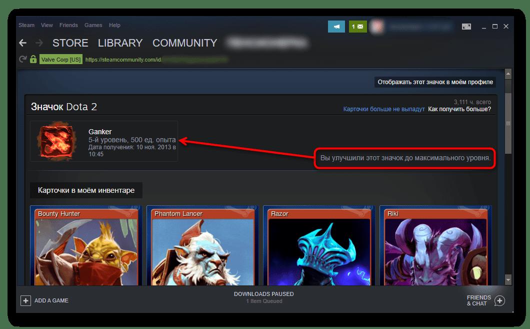 Максимальный уровень значка в Steam