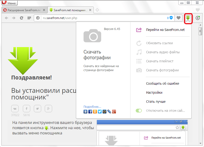 Меню Savefrom.net helper для Opera