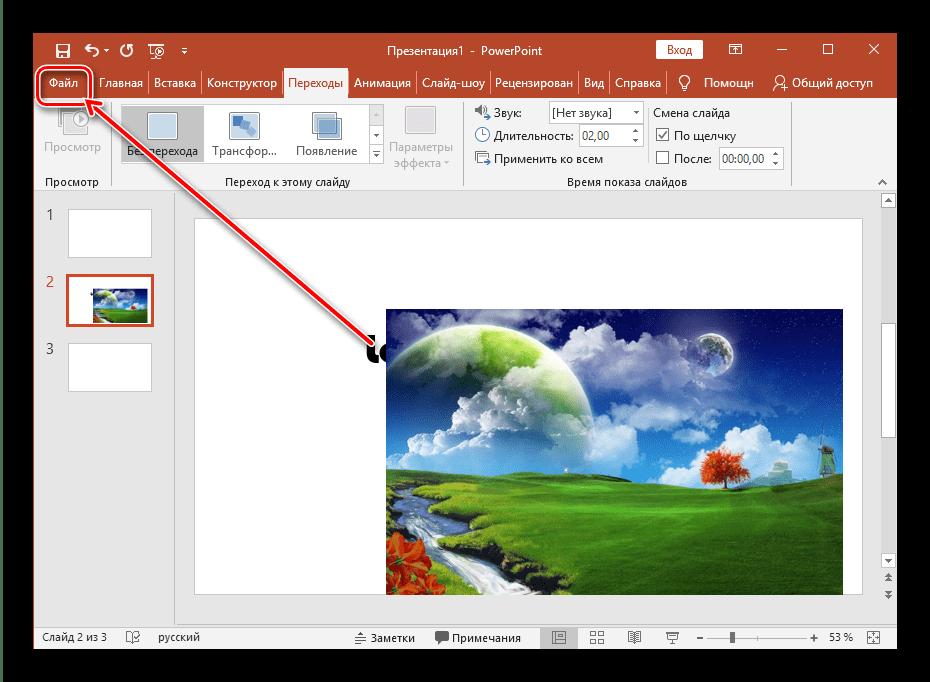 Начать сохраниение слайда как картинки в Microsoft PowerPoint новейшей версии