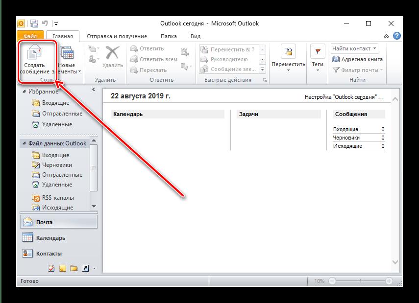 Начать создание сообщение в Outlook 2010 для добавления подписи