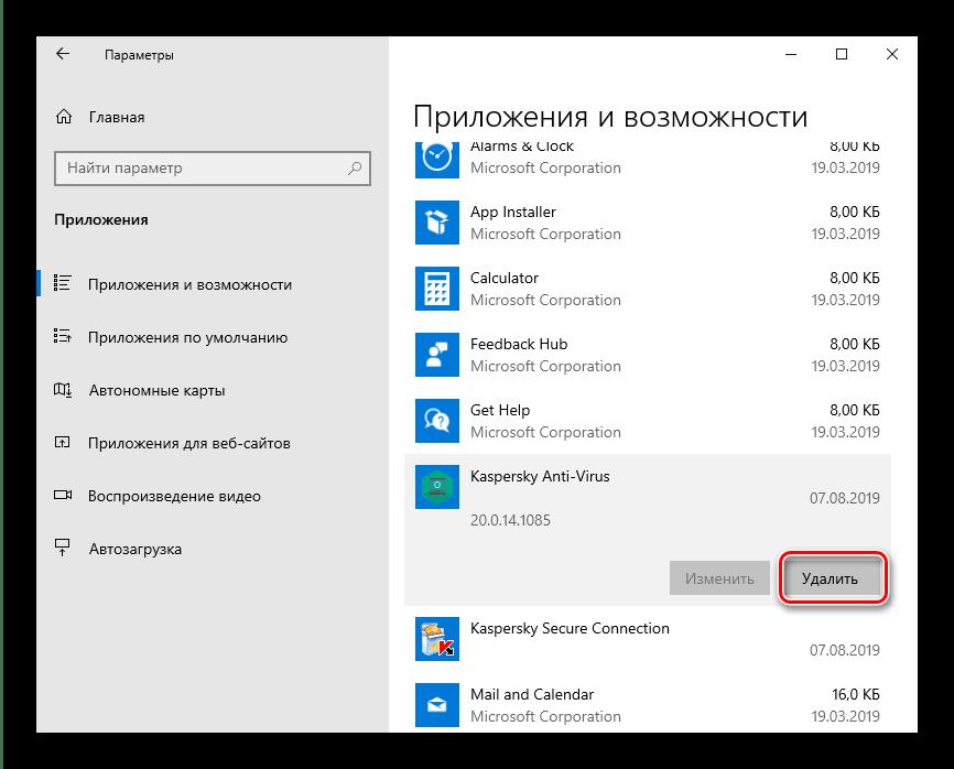 Начать удаление Kaspersky Antivirus на Windows 10 через приложения и возможности