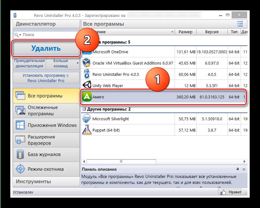 Начать удаление браузера Амиго с помощью Revo Uninstaller