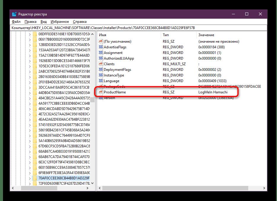 Поиск значения LogMeIn Hamachi в редакторе реестра