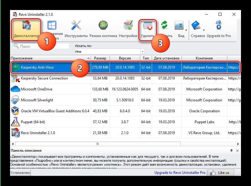 Найти антивирус в списке приложений для удаления Kaspersky Antivirus через Revo Uninstaller