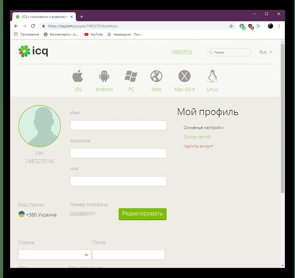 Настройка аккаунта после регистрации на официальном сайте ICQ