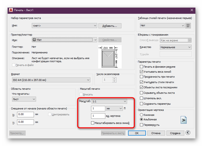 Настройка масштаба чертежа при подготовке к печати в AutoCAD