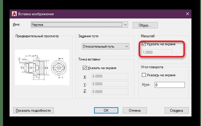 Настройка масштаба изображения при добавлении в AutoCAD