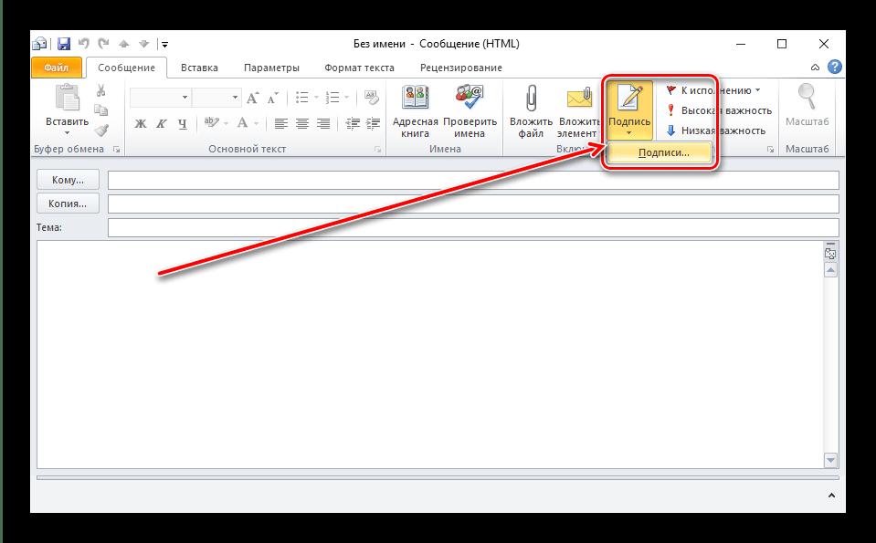 Настройка подписей в Outlook 2010 для добавления подписи