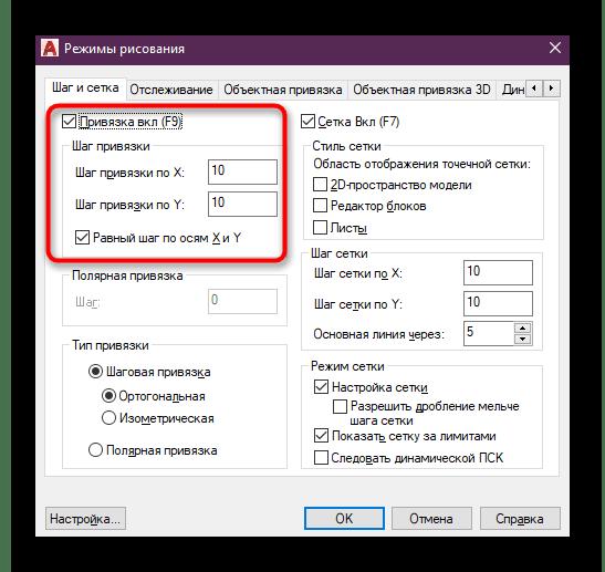 Настройка привязки к сетке чертежа в программе AutoCAD