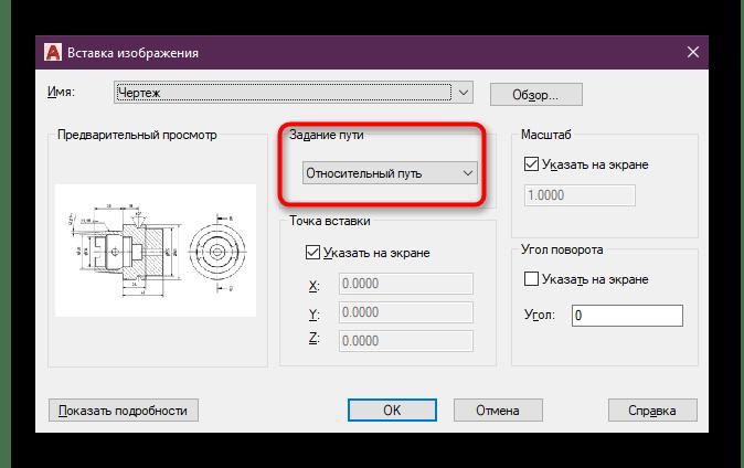 Настройка пути изображения при добавлении в AutoCAD