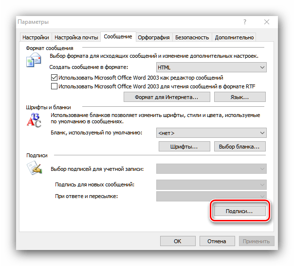 Настройки подписей Outlook 2003 для добавления подписи