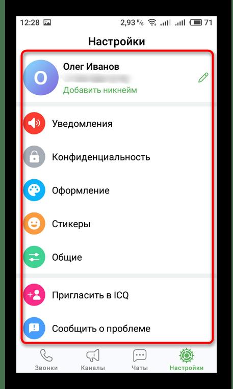 Настройки учетной записи ICQ в мобильном приложении