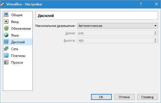 Настройка VirtualBox (7)