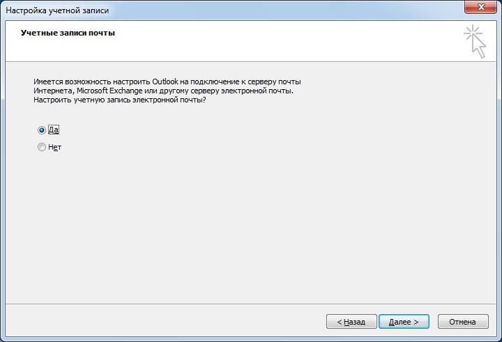 Настройка яндекс почты в Outlook, шаг 1