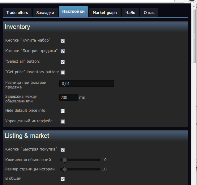 Настройки Steam Inventory Helper в Opera