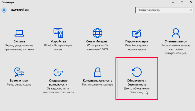 Nastroyki-bezopasnosti-v-programme-Microsoft-Security-Essentials.png