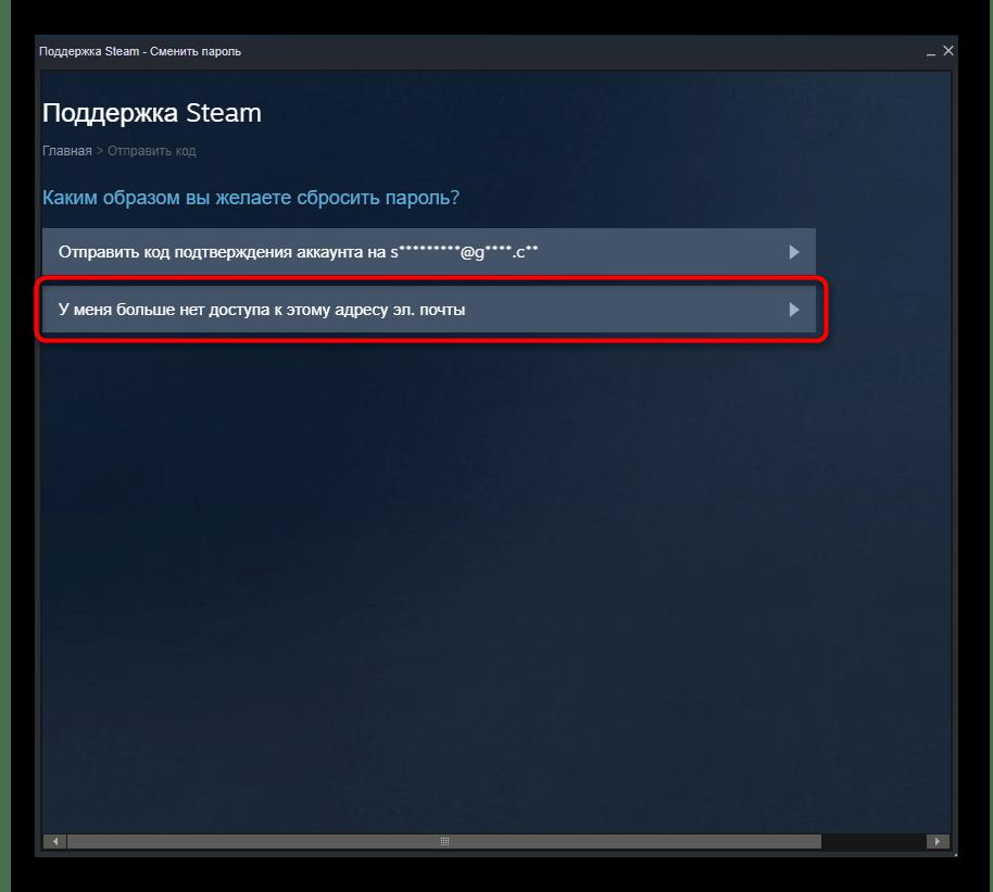 Нет доступа к электронной почте в Steam