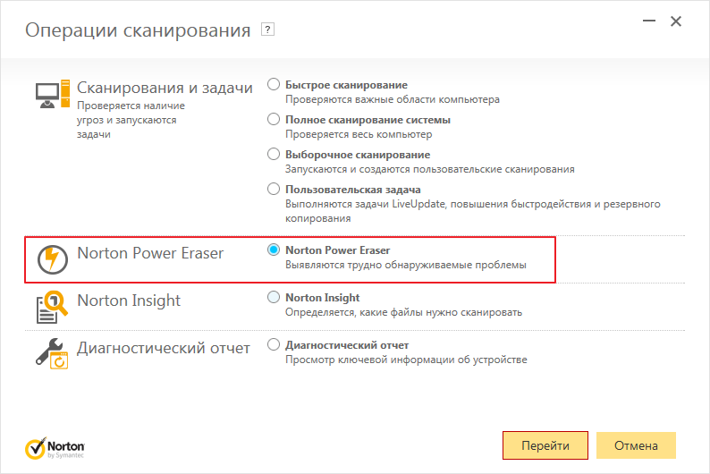 Norton Power Eraser в программе Norton Internet Security