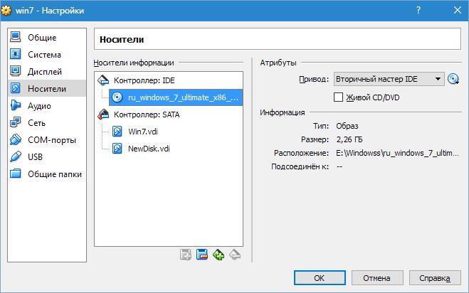 Носители Virtualbox (2)