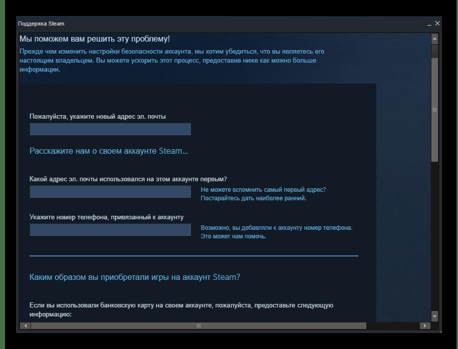 Обращение для подтверждения подлинности и сброса электронной почты Steam