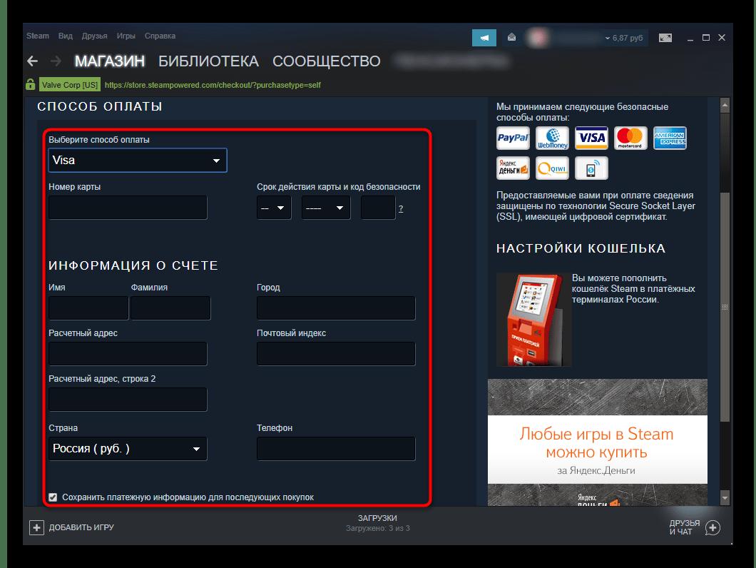 Оформление покупки игры в Steam банковской картой