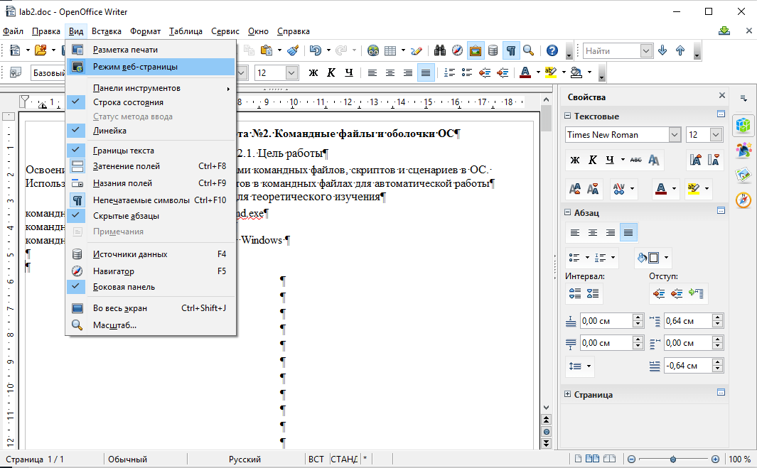 OpenOffice Writer.Delete Layout