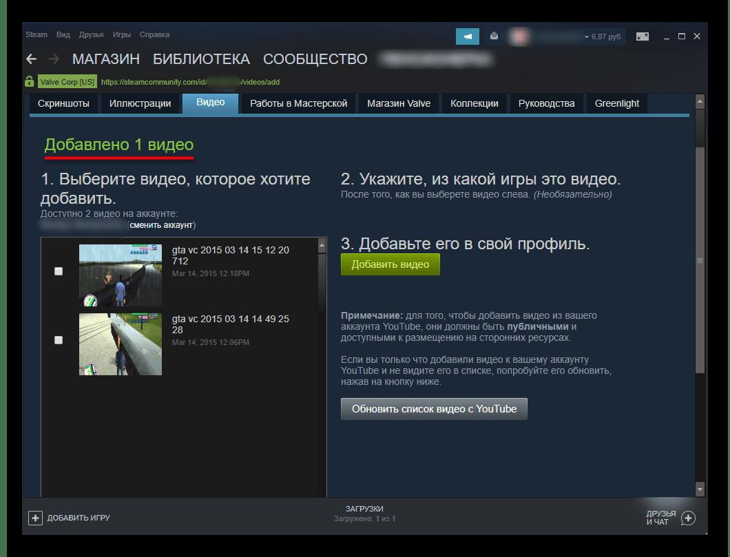 Оповещение об успешном добавлении видео в Steam