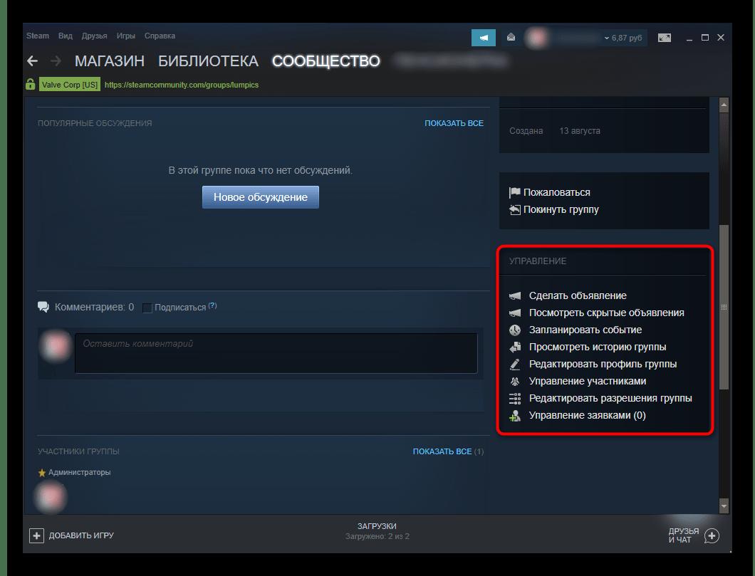 Основные параметры администрирования группы Steam