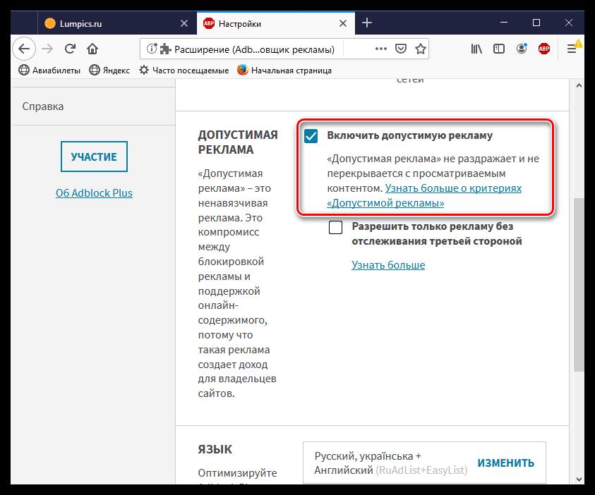 Adblock Plus для браузера Mozilla Firefox