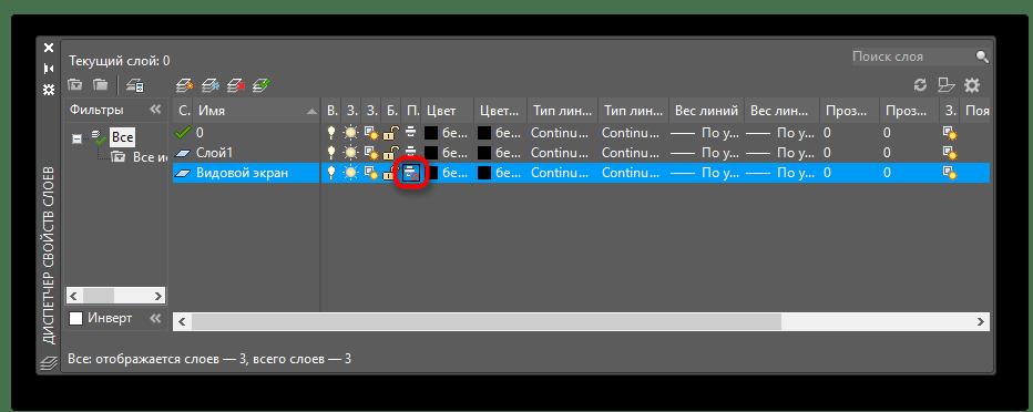 Отключение печати слоя в редакторе для отмены печати рамки видового экрана AutoCAD