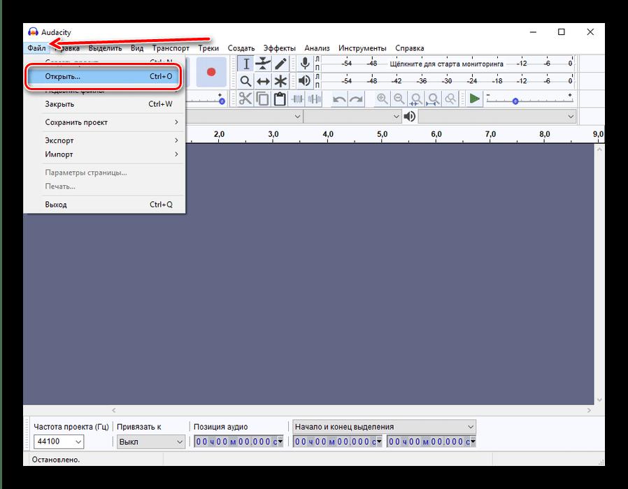 Открыть файл для обрезки в приложении Audacity