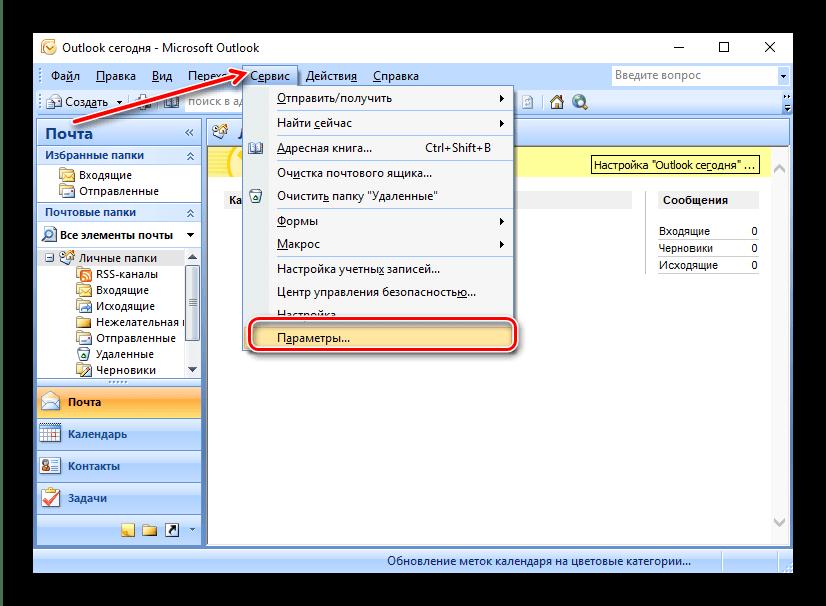 Открыть параметры в Outlook 2007 для добавления подписи