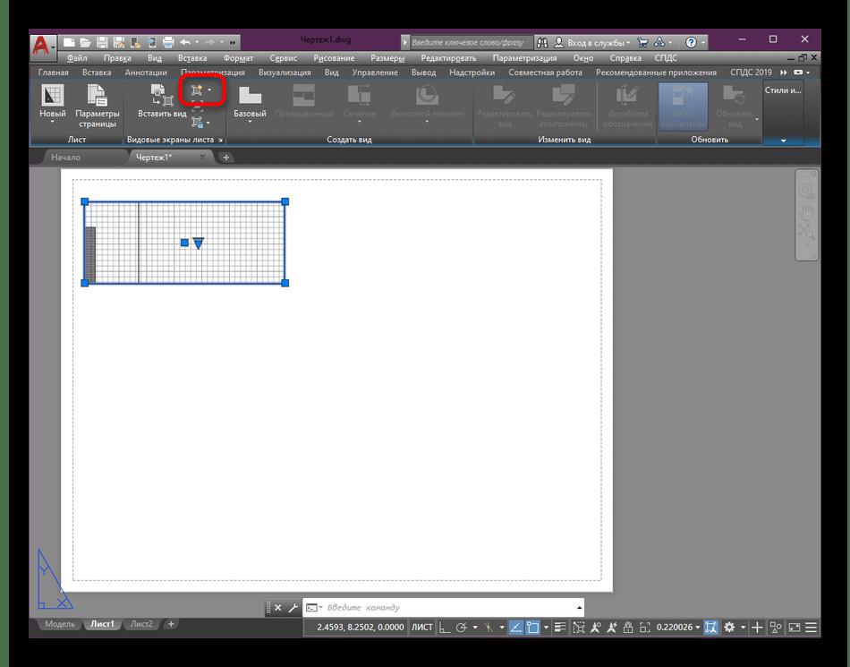 Открытие инструмента для создания видовых экранов в программе AutoCAD