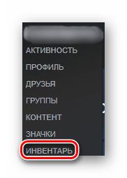 Открытие инвентаря через профиль пользователя в Стиме