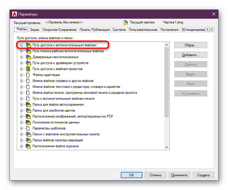 Открытие путей вспомогательных файлов в программе AutoCAD