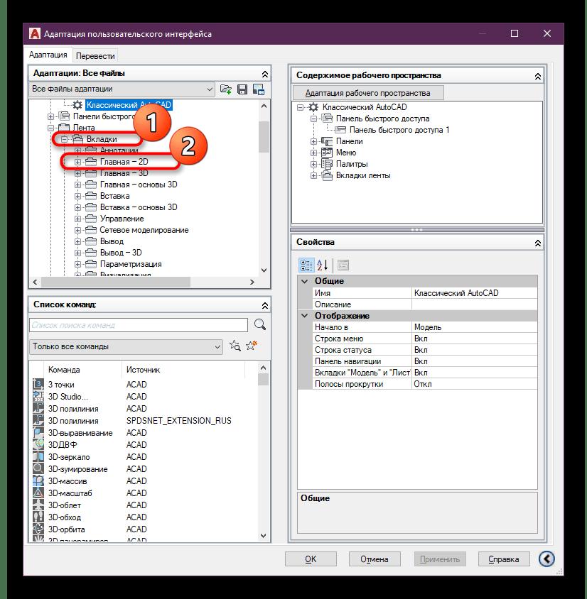 Открытие вкладок в элементе Лента для настроек в AutoCAD