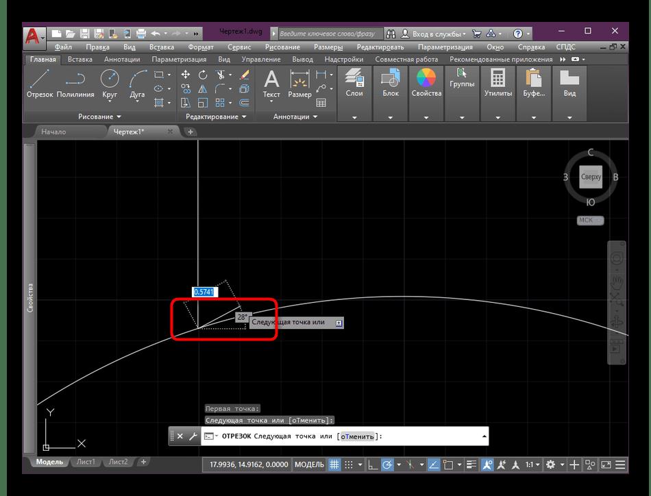 Отмена создания дополнительных линий в программе AutoCAD