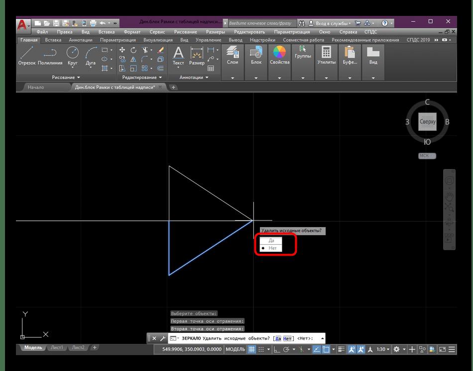 Отмена удаления исходных объектов после создания зеркала в программе AutoCAD