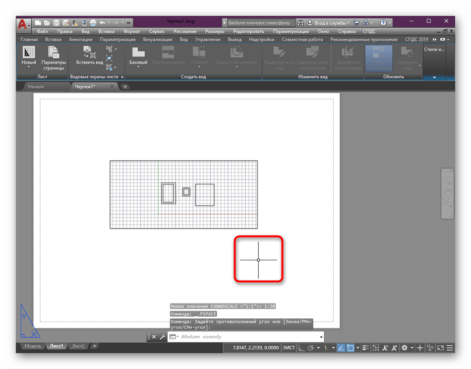 Отмена выбора видовых экранов в программе AutoCAD