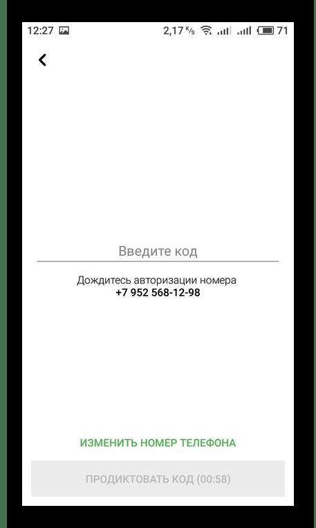 Ожидание получения кода для регистрации в ICQ на мобильном телефоне