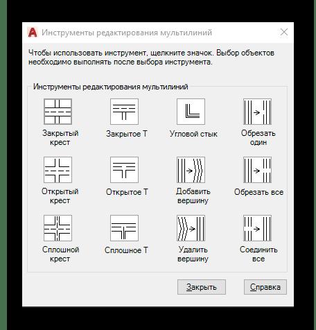 Ознакомление с инструментами редактирования параметров мультилинии в программе AutoCAD