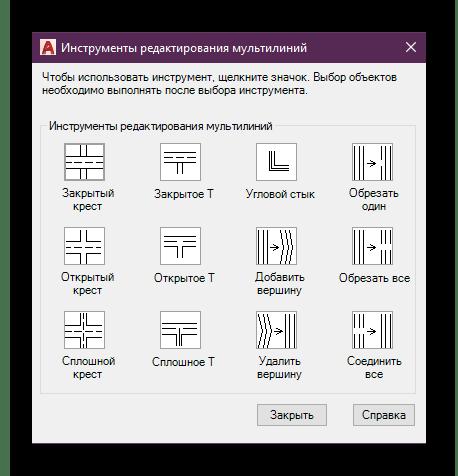 Ознакомление со всеми инструментами редактирования мультилиний в AutoCAD