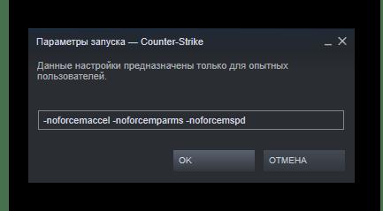 Параметры запуска конкретной игры в Steam