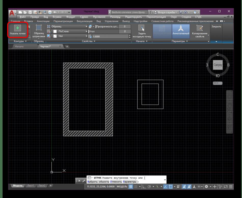 Переход к добавлению новых точек штриховки текущего образца в AutoCAD