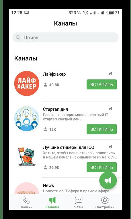 Переход к использованию ICQ в мобильном приложении