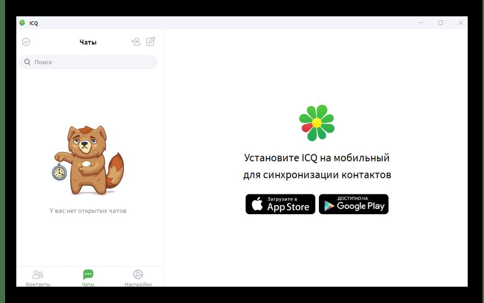 Переход к использованию клиента ICQ на компьютере