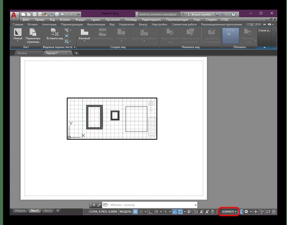 Переход к изменению масштаба видового экрана в AutoCAD